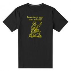 Мужская стрейчевая футболка Козацькому роду - FatLine