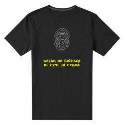 Мужская стрейчевая футболка Козак не боїться ні тучи, ні грому (з гербом) - FatLine