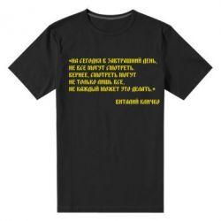Мужская стрейчевая футболка Крылатая фраза Виталия Кличко