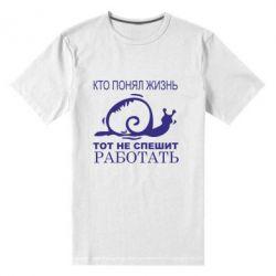 Мужская стрейчевая футболка Кто понял жизнь, тот не спешит - FatLine