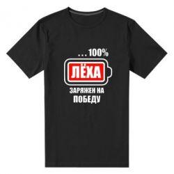 Мужская стрейчевая футболка Леха заряжен на победу - FatLine