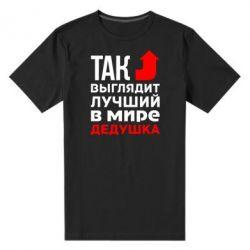 Мужская стрейчевая футболка Лучший дедушка - FatLine