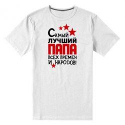 Мужская стрейчевая футболка Лучший папа всех времен - FatLine