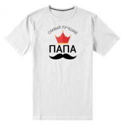 Мужская стрейчевая футболка Лучший папа - FatLine