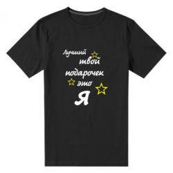 Мужская стрейчевая футболка Лучший твой подарочек это я - FatLine