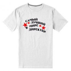 Мужская стрейчевая футболка Лучший в мире директор - FatLine