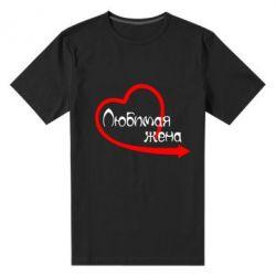 Мужская стрейчевая футболка Любимая жена - FatLine
