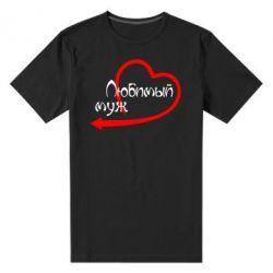 Мужская стрейчевая футболка Любимый муж