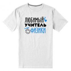 Мужская стрейчевая футболка Любимый учитель физики - FatLine