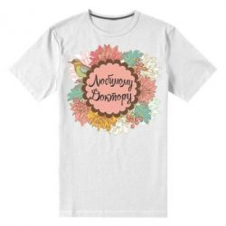 Мужская стрейчевая футболка Любимому Доктору - FatLine