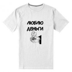 Мужская стрейчевая футболка Люблю деньги - FatLine