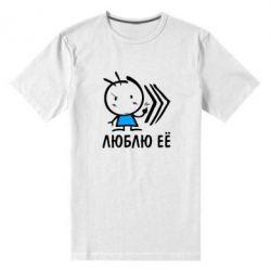 Мужская стрейчевая футболка Люблю её Boy