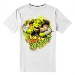 Мужская стрейчевая футболка Люблю своих друзей