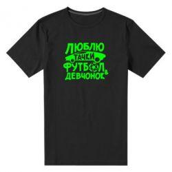 Мужская стрейчевая футболка Люблю тачки, футбол и девченок! - FatLine