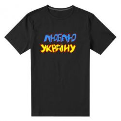 Чоловіча стрейчева футболка Люблю Україну