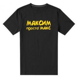 Мужская стрейчевая футболка Максим просто Макс - FatLine