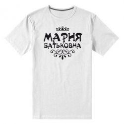 Мужская стрейчевая футболка Мария Батьковна - FatLine