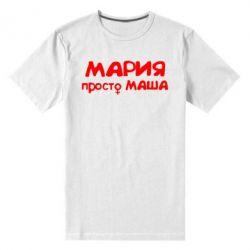 Мужская стрейчевая футболка Мария просто Маша - FatLine