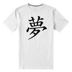 Мужская стрейчевая футболка Мечта - FatLine