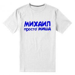 Мужская стрейчевая футболка Михаил просто Миша - FatLine