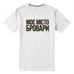 Мужская стрейчевая футболка Моє місто Бровари - FatLine