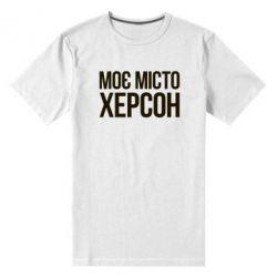 Мужская стрейчевая футболка Моє місто Херсон - FatLine