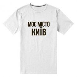 Мужская стрейчевая футболка Моє місто Київ