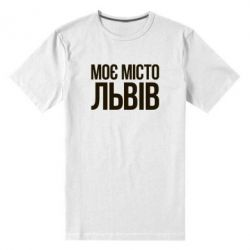 Мужская стрейчевая футболка Моє місто Львів - FatLine