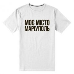 Мужская стрейчевая футболка Моє місто Маріуполь - FatLine