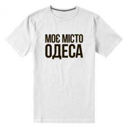 Мужская стрейчевая футболка Моє місто Одеса - FatLine