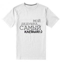 Мужская стрейчевая футболка Мой дедушка самый клевый - FatLine