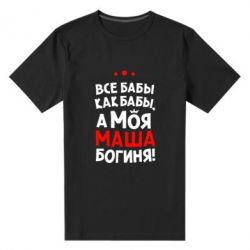 Мужская стрейчевая футболка Моя Маша Богиня - FatLine