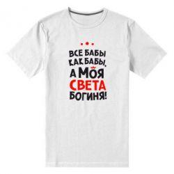 Мужская стрейчевая футболка Моя Света Богиня - FatLine