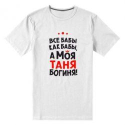 Мужская стрейчевая футболка Моя Таня Богиня - FatLine