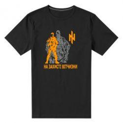 Мужская стрейчевая футболка На захисті вітчизни! (Азов) - FatLine