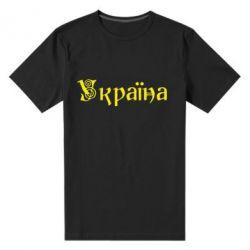 Мужская стрейчевая футболка Напис Україна - FatLine