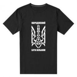 Мужская стрейчевая футболка Народжений бути вільним - FatLine