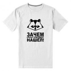 Мужская стрейчевая футболка Нашел - FatLine