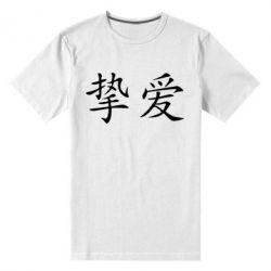 Мужская стрейчевая футболка Настоящая любовь - FatLine