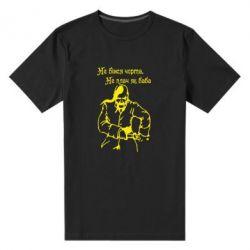 Мужская стрейчевая футболка Не бійся чорта - FatLine