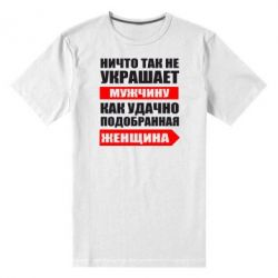 Мужская стрейчевая футболка Ничто так не украшает мужчину - FatLine