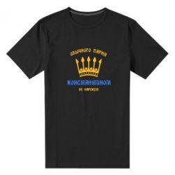 Мужская стрейчевая футболка Обычного парня Константином не нарекут - FatLine