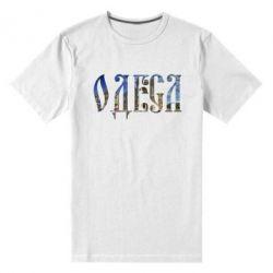 Мужская стрейчевая футболка Одеса - FatLine