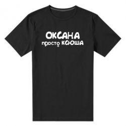 Мужская стрейчевая футболка Оксана просто Ксюша