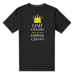 Мужская стрейчевая футболка Олег сказал - народ сделал - FatLine