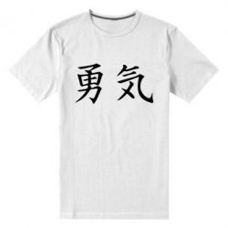 Мужская стрейчевая футболка Отвага - FatLine