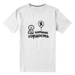 Мужская стрейчевая футболка Папина гордость - FatLine