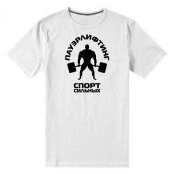 Мужская стрейчевая футболка Пауэрлифтинг Спорт сильных - FatLine