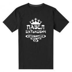 Мужская стрейчевая футболка Павел Батькович - FatLine