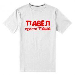 Мужская стрейчевая футболка Павел просто Паша - FatLine